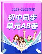 2021-2022学年初中同步单元AB卷