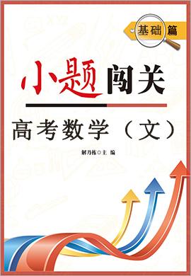 【小题闯关】系列高考数学(文)基础篇(老教材版)