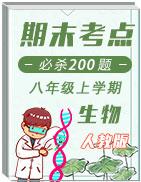 2019-2020學年八年級生物上學期期末題型必殺200題(人教版)