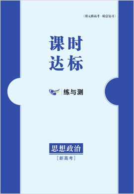 【状元桥】2022高考政治一轮总复习课时达标分册(新高考版)