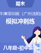 2021年八年级英语下学期期末复习冲刺(广州牛津版)