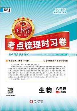 【王朝霞系列】2021-2022学年八年级上册初二生物考点梳理时习卷(苏教版)