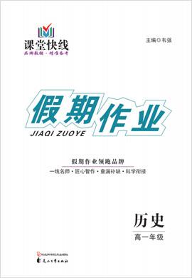 【课堂快线】2021高一历史暑假作业(老教材)