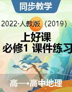 【上好课】2021-2022学年高一地理同步备课系列(人教版2019必修第一册)