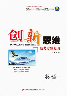2021高考英语【创新思维】二轮专题复习课件