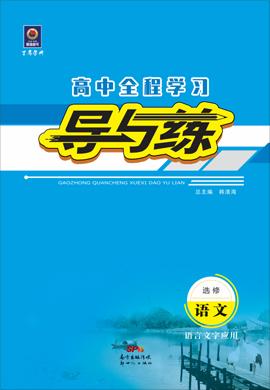 2020-2021学年高中语文选修 语言文字应用【导与练】百年学典·高中全程学习(人教版)