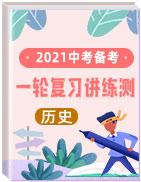 2021年中考历史一轮复习讲练测(部编版)