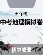 2021年辽宁省沈阳市中考地理名校模拟卷