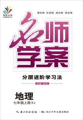 2020-2021学年七年级上册初一地理【名师学案】(湘教版)