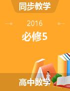 2016高中数学人教版必修5【一滴水】