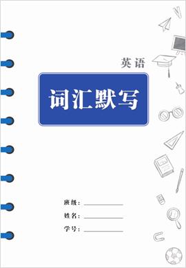 【状元桥】2022高考英语一轮总复习词汇默写本(人教新高考版)