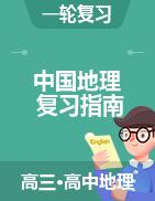 【复习指南】2022年高考地理多维度精品讲练(中国地理)