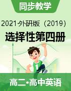 【新教材精创】2020-2021学年高中英语新教材同步备课(外研版选择性必修第四册)
