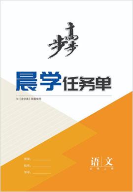 【开学季】2021-2022学年高一新教材语文必修上册【步步高】晨学任务单(统编版)课件