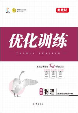 2021-2022学年新教材高中物理选择性必修第一册【志鸿优化训练】