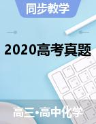 2020高考各省化学真题及解析汇总