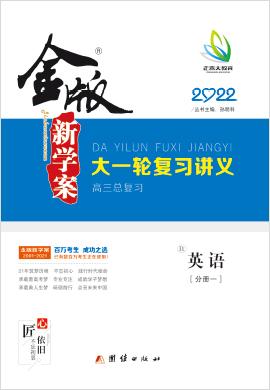 2022高考英语【金版新学案】大一轮复习讲义·高三总复习