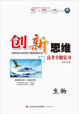 2021高考生物【创新思维】二轮专题复习课件