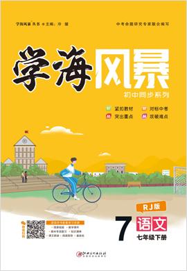 【学海风暴】2020-2021学年七年级下册初一语文(人教部编版)