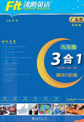 2021八年级【沸腾英语】3合1限时训练(广东省)