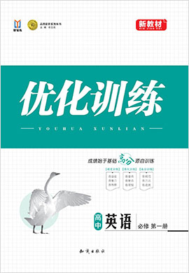 2021-2022学年新教材高中英语必修第一册【志鸿优化训练】PPT课件