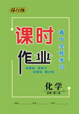 2020-2021学年新教材高中化学必修第二册【导与练】高中全程学习课时作业(人教版)