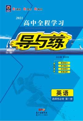 2020-2021学年新教材高中英语选择性必修第一册【导与练】高中全程学习(人教版)