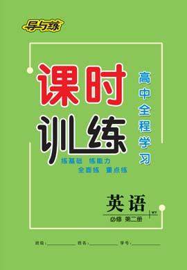 2020-2021学年新教材高中英语必修第二册【导与练】高中全程学习课时作业(外研版)