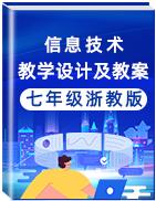 2021-2022学年浙教版(广西、宁波)七年级上册教学设计+课件