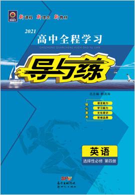 2020-2021學年新教材高中英語選擇性必修第四冊【導與練】高中全程學習(人教版)