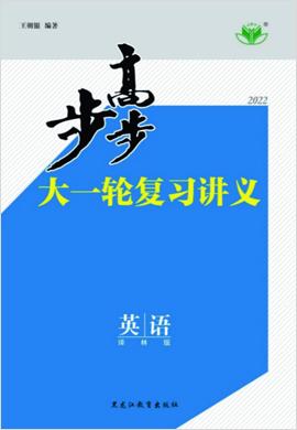 2022新高考英语【步步高】大一轮复习讲义(译林版 皖 新教材 )课件