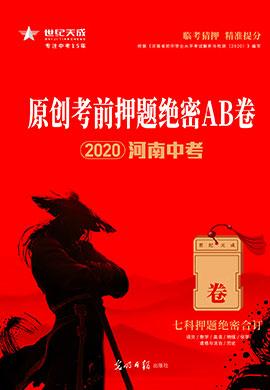 【绝密情报】2020河南中考原创考前押题卷