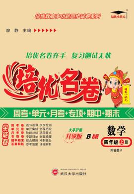 2021秋四年级上册数学【培优名卷】(单元+月考+期中+期末卷)(冀教版)