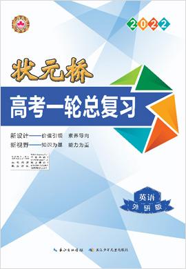 【状元桥】2022高考英语一轮总复习讲义分册(外研老高考版)