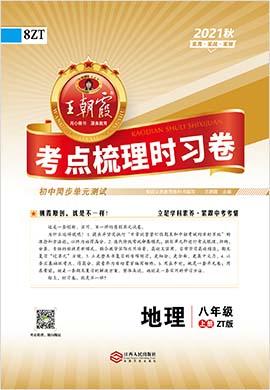 【王朝霞系列】2021-2022学年八年级上册初二地理考点梳理时习卷(中图版)
