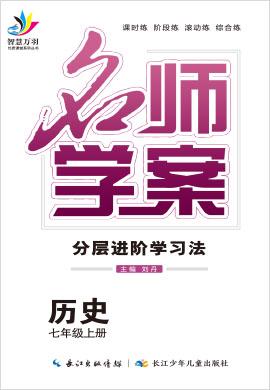 2020-2021学年七年级上册初一历史【名师学案】(河南)