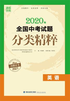 2020年全国中考英语试题分类精粹配套PPT