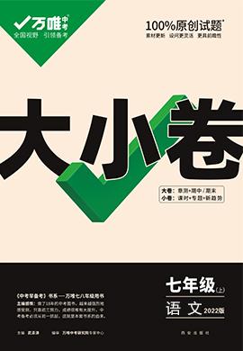 【万唯中考】2021-2022学年七年级语文初一上册同步训练《大小卷》