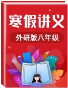 【教育机构专用】2020-2021学年八年级英语寒假讲义(外研版)