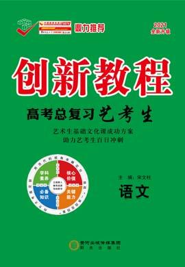 2021高考语文【创新教程】艺考生高考总复习课件