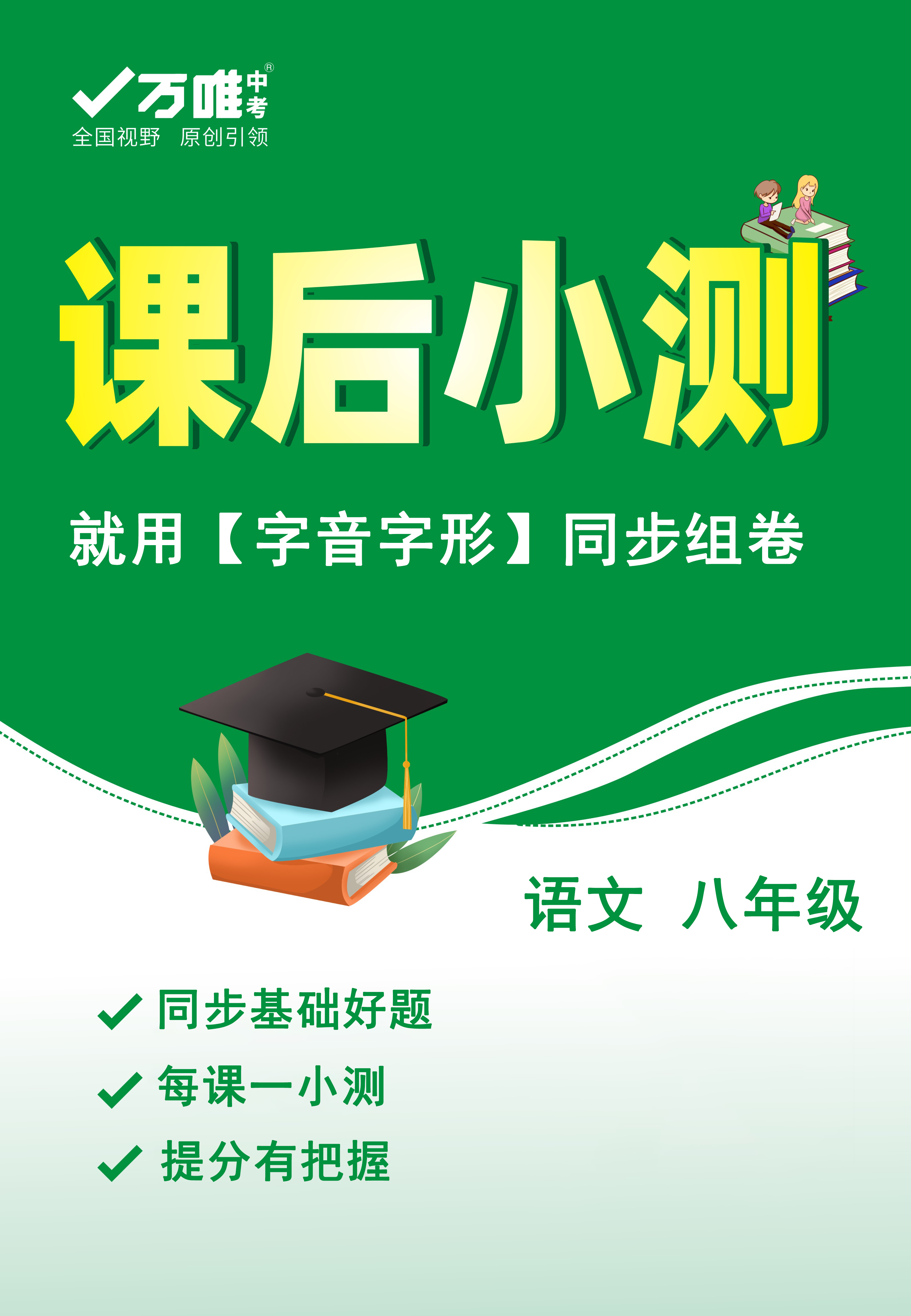 【万唯中考】2021-2022学年八年级语文初二上册课后小测