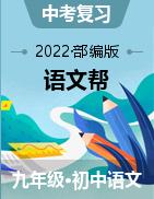 【语文帮】2022版中考文言文阅读训练(部编版)