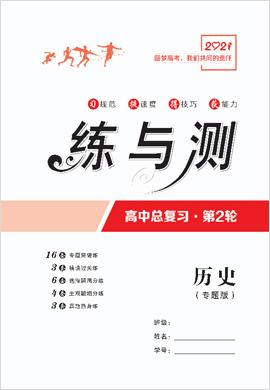 2021高考历史二轮复习【优化指导】高中总复习·第2轮(Word练习)(专题版全国通用)