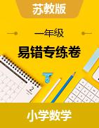 【易错专练】苏教版一年级下册数学 单元专练卷(含答案)