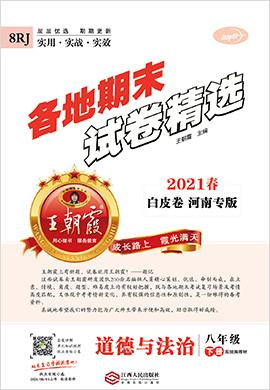 2021春八年级下册道法期末试卷精选【王朝霞系列丛书】河南专版(人教版)