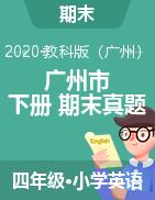 【真题】2019-2020学年第二学期广州市各区四年级下学期英语期末试题(教科版)