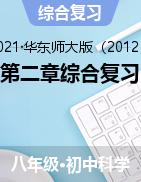 第二章综合复习——2021-2022学年华东师大版八年级上学期科学