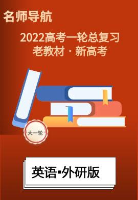2022新高考英语一轮复习【名师导航】配套Word教参(外研版·新高考)