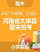 河南省周口市太康县英语三-六年级下学期期末考试 2020-2021学年