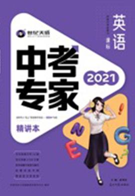 2021河南《中考专家·英语》人教版